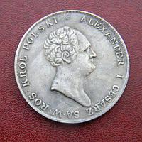 10 злотых 1825 г. Александр I