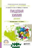Донченко Л.В. Пищевая химия. Добавки. Учебное пособие для СПО