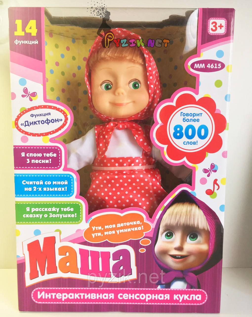 Интерактивная кукла Маша сказочница 800 фраз