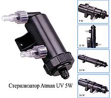 Стерилизатор Atman UV 5W