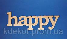 Слово happy заготовка для декупажа и декора