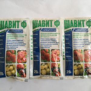 Фунгицид Шавит 20 г контактно-системный - для томатов, яблони, винограда, смородины, крыжовника от заболеваний