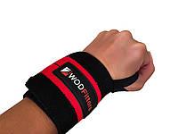 Кистевые бинты WODFitters Wrist Wraps (45 см)