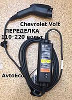 Переделка зарядного устройства Адаптация Chevrolet Volt
