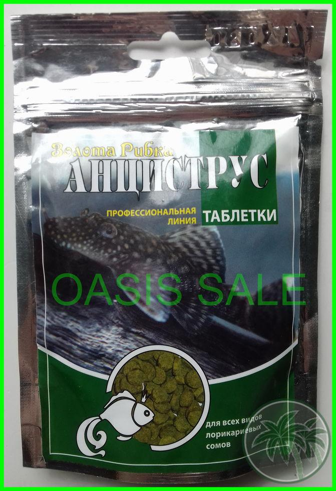 Корм Анцитрус, пакет 100мл (40 г)