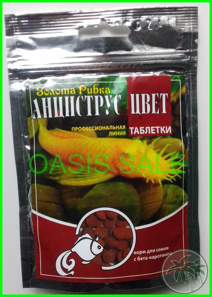 Корм Анцитрус Цвет, пакет 100 мл (40 г)