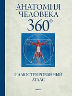 Анатомия человека 360 градусов. Иллюстрированный атлас