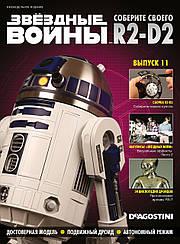 Зберіть свого Дроїда R2-D2 №11