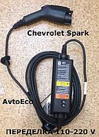 Переделка зарядного устройства Адаптация Chevrolet Spark