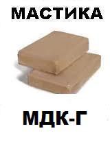 Мастика  МДК-Г-60                 ГОСТ 3580-51