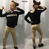 Детский костюм ЛАПОЧКА 708 (09) Код:655925283