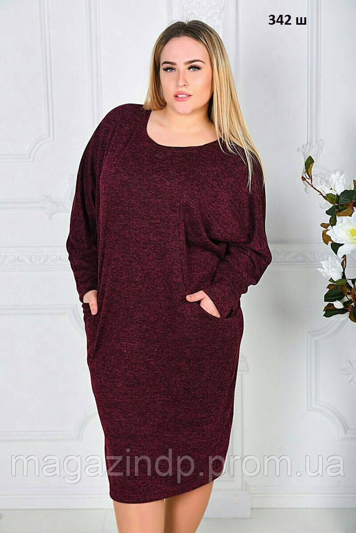 Теплое женское платье батал 342 ш Код:656542921