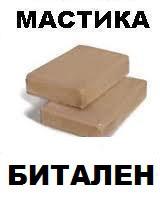 Мастика битумно-полимерная БИТАЛЕН-2 ТУ 21-27-125-89
