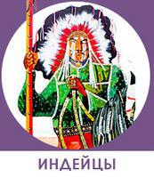 Индейцы на диком западе