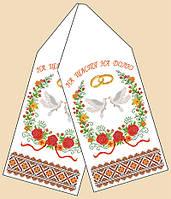 Рушник свадебный РБ-1010