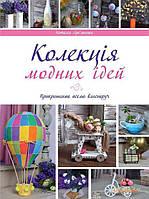 Наталья Лукьяненко Колекція модних ідей