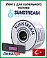 Лента для капельного полива Sunstream эмиттерная 20 см 8 mil (бухта 500 м), фото 4