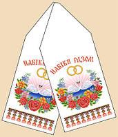Рушник свадебный РБ-1011