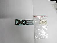 Надпись XE