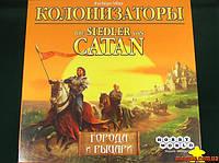 Настольная игра Колонизаторы. Города и Рыцари Код:105406