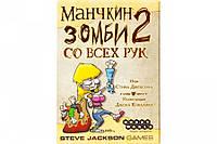 Настольная игра Дополнение Манчкин Зомби 2. Со Всех Рук Код:105377