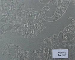 Готовые рулонные шторы 300*1500 Ткань Арабеска 2082 Серый