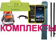 Готовые комплекты GNSS приемников