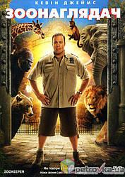 DVD-фільм Мій хлопець із зоопарку (Зоонаглядач) (К. Джеймс) (США, 2011)