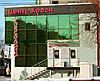 Лазерная эпиляция винница роксолана Озонотерапия внутривенно-капельно Улица Бондарева Чебоксары