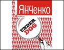 Underdog. Янченко Анна