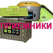 ГНСС (GNSS) приемники