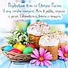 """Христос Воскрес! Будьте счастливы! С любовью Ваша """"Бижутерия оптом RRR""""."""