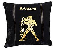 Сувенирная декоративная подушка с вышивкой знака зодиака