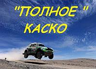 """""""КАСКО"""" добровольное страхование наземного транспортного средства"""