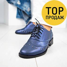 Женские туфли оксфорды на низком ходу, синего цвета / туфли женские кожаные, с заклепками, модные