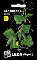 Семена огурца самоопыляемого Каприкорн F1 50 сем.