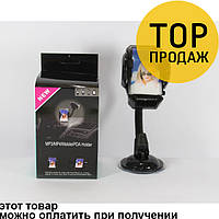 Автомобильный универсальный держатель для телефона 1001 / автоаксессуары