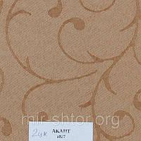 Готовые рулонные шторы ткань Акант 1827 Коричневый