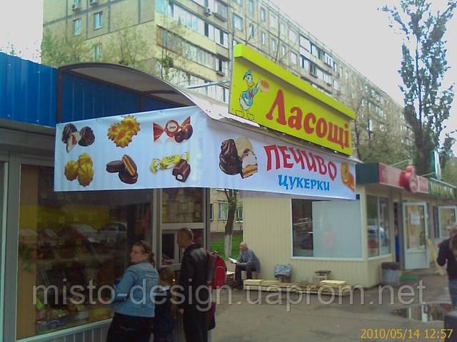 Козырьки в Киеве.