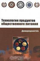 В. А. Домарецкий Технология продуктов общественного питания