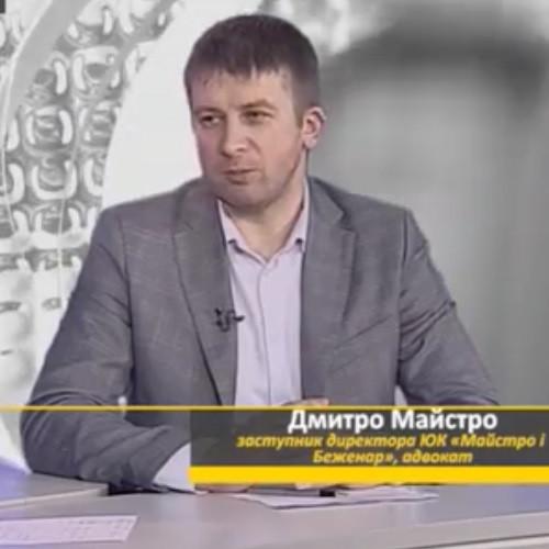 Разъяснение адвоката Дмитрия Майстро по налогу на добавленную стоимость.