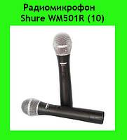 Радиомикрофон Shure WM502R (10)