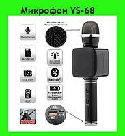 Микрофон YS-68