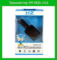 Трансмиттер FM MOD. H16
