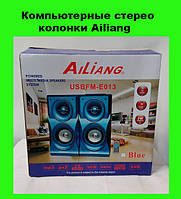 Компьютерные стерео колонки Ailiang!Акция