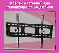 Крепеж настенный для телевизора 27-60 дюймов HDL 115D!Акция