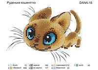 Схема на ткани для вышивки бисером Рыженький котенок ТМ Дана 93aa5f1cfa629