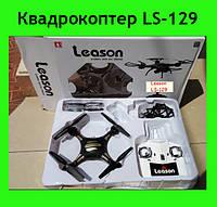 Квадрокоптер LS-129!Акция