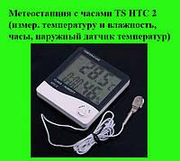 Метеостанция с часами TS ― HTC 2 (измер. температуру и влажность, часы, наружный датчик температур)!Акция