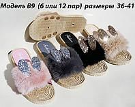 Женские тапочки на резиновой подошве оптом. 36-41рр. Модель В9